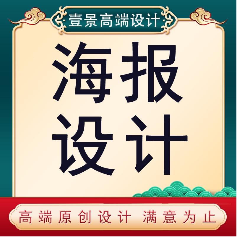【餐饮食品】壹景总监海报设计活动促销宣传海报企业招聘易拉宝