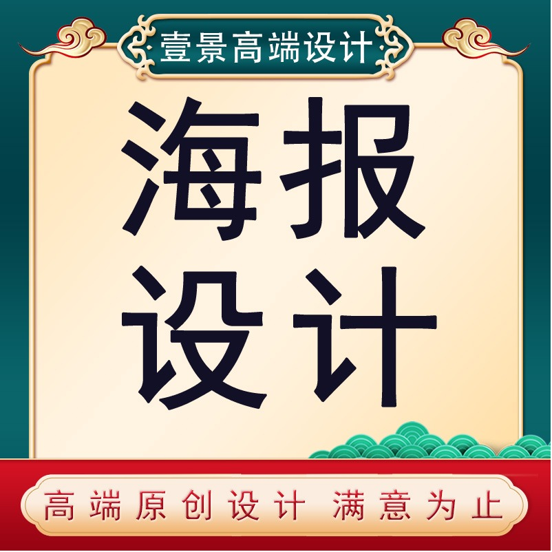 【壹景宣传设计】企业文化墙宣传册折页设计产品手册品牌餐单设计
