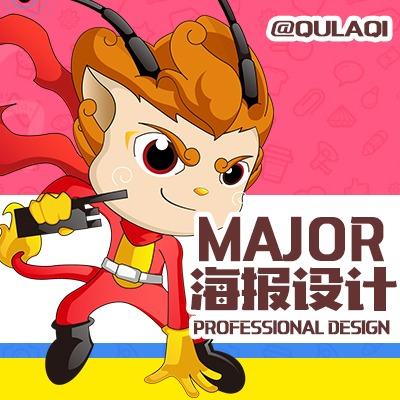 【特惠】公司插画风格平面海报 设计 /企业宣传海报 设计 /品牌海报