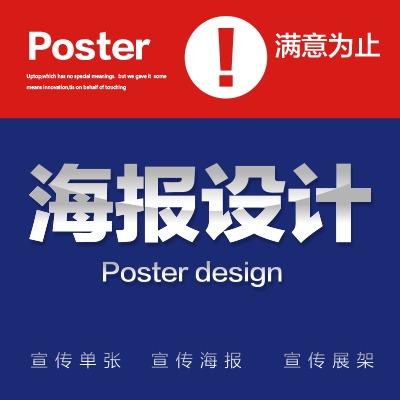 海报设计X展架易拉宝广告 活动海报设计企业宣传单设计