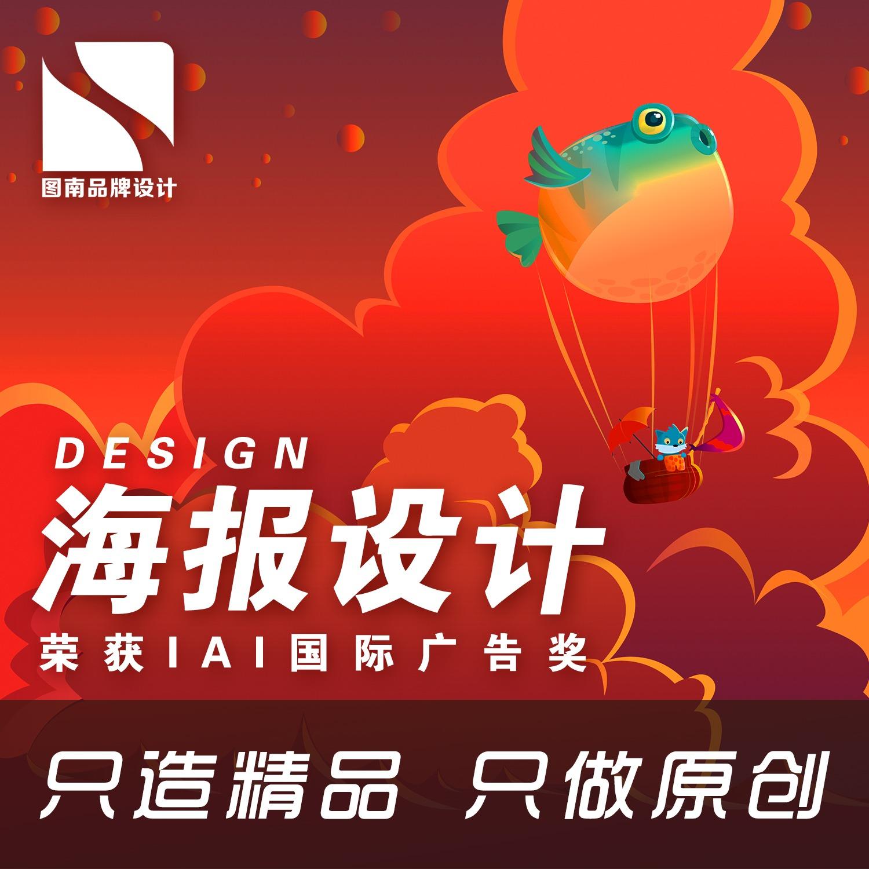 咨询中介海报设计休闲娱乐海报设计零售百货海报设计