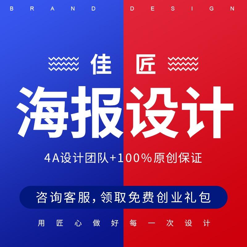 活动海报 设计 宣传单彩页插画单页平面图片贺卡展架门头广告 设计
