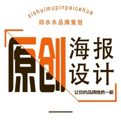 四水木海报设计制作易拉宝传单宣传品单页