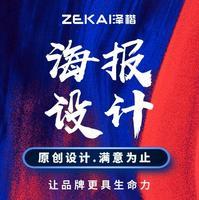 海报展架 设计 易拉宝 设计 单页DM单广告牌banner 设计 广州