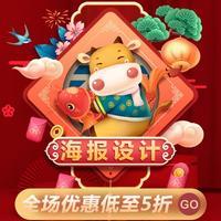 海报设计菜单设计餐饮宣传vi宣传单设计条幅设计LOGO设计三