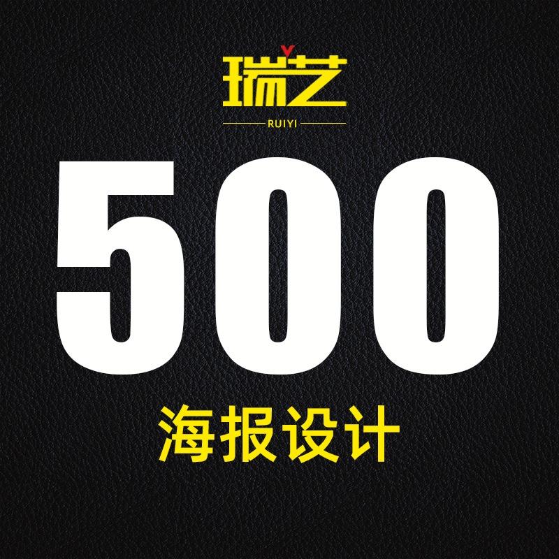 海报设计企业宣传册设计折页菜单易拉宝banner设计
