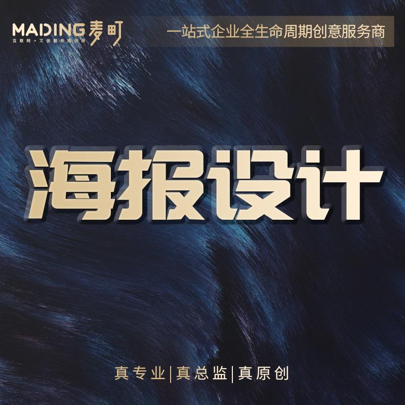 海报设计/DM宣传单/折页/灯箱/易拉宝展架/店招/封面