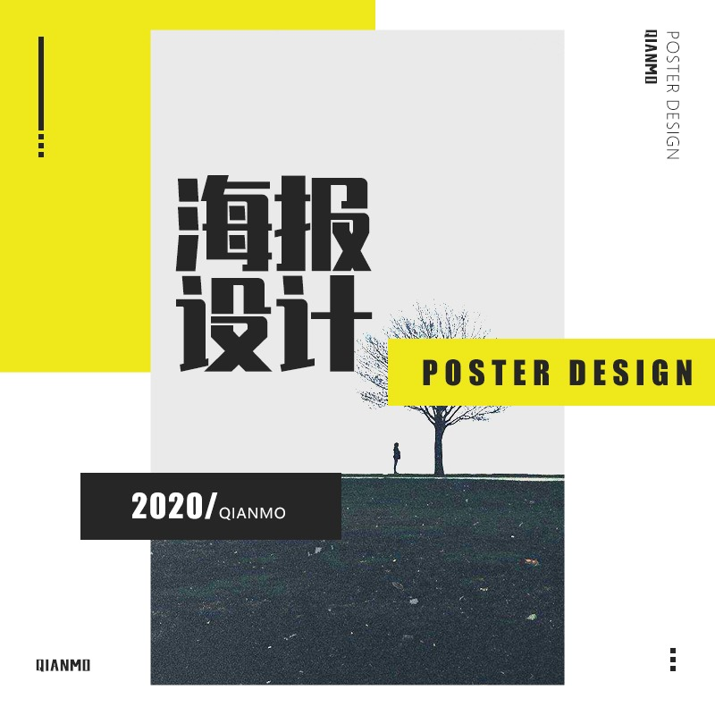 DM单设计宣传设计易拉宝菜单设计宣传海报广告创意平面海报设计