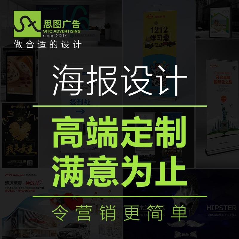 产品宣传海报活动海报 设计 广告海报产品DM 设计 易拉宝X展架单页