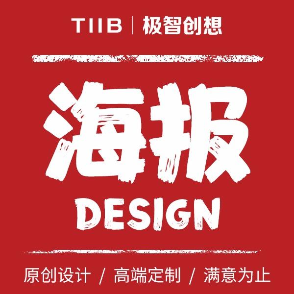 海报设计制作单幅海报广告封面活动宣传海报易拉宝广告设计促销