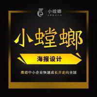 宣传品设计海报设计折页设计展架设计易拉宝设计单页DM单设计