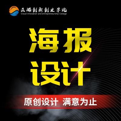 海报设计展架设计易拉宝设计DM单壁纸广告牌宣传单招聘广告设计