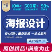 中国风国潮风创意海报 设计 电影公益演出日常推广宣传海报 设计