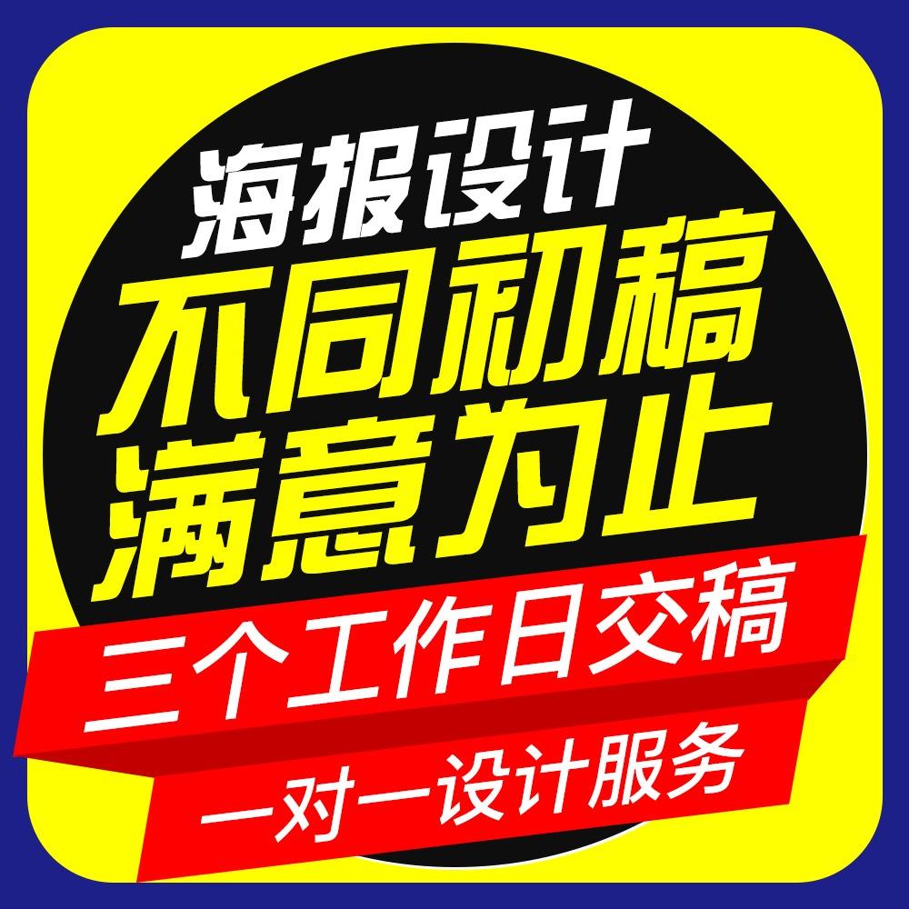 总监海报设计创意海报手绘海报宣传海报营销活动海报形象海报设计