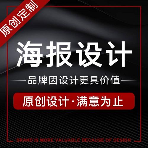 海报设计-广告宣传单活动宣传门店陈设品牌展示商品上新公益宣传