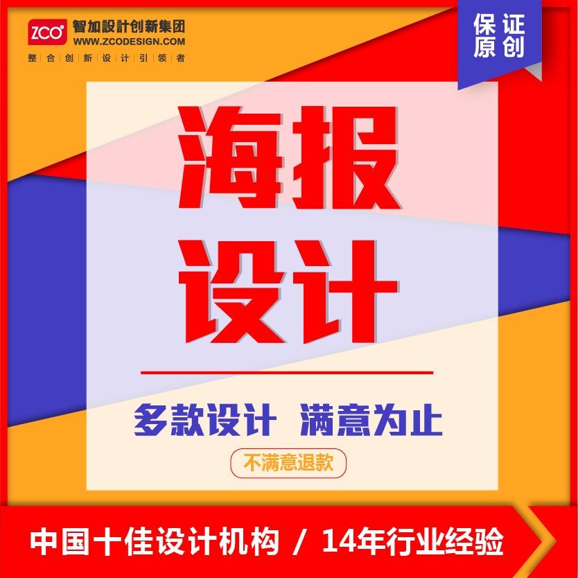 海报设计创意海报手绘海报宣传海报营销活动海报形象户外广告