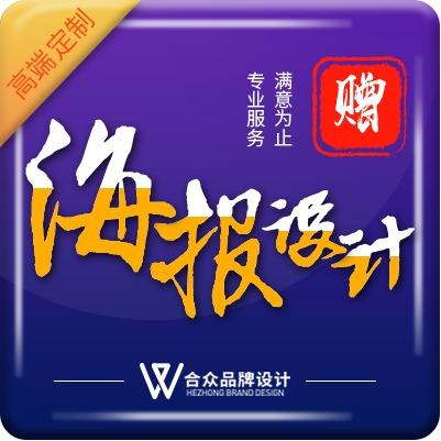 电商行业零售百货文化教育餐饮行业海报设计