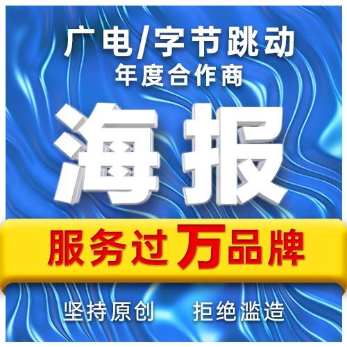 宣传广告设计海报促销庆典展会活动招商折页旗帜宣传广告物料设计