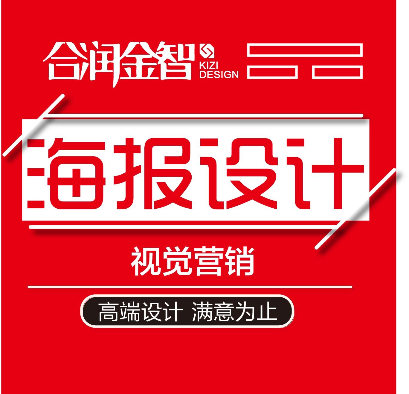 海报设计宣传册设计电商海报设计宣传海报单页DM单设计