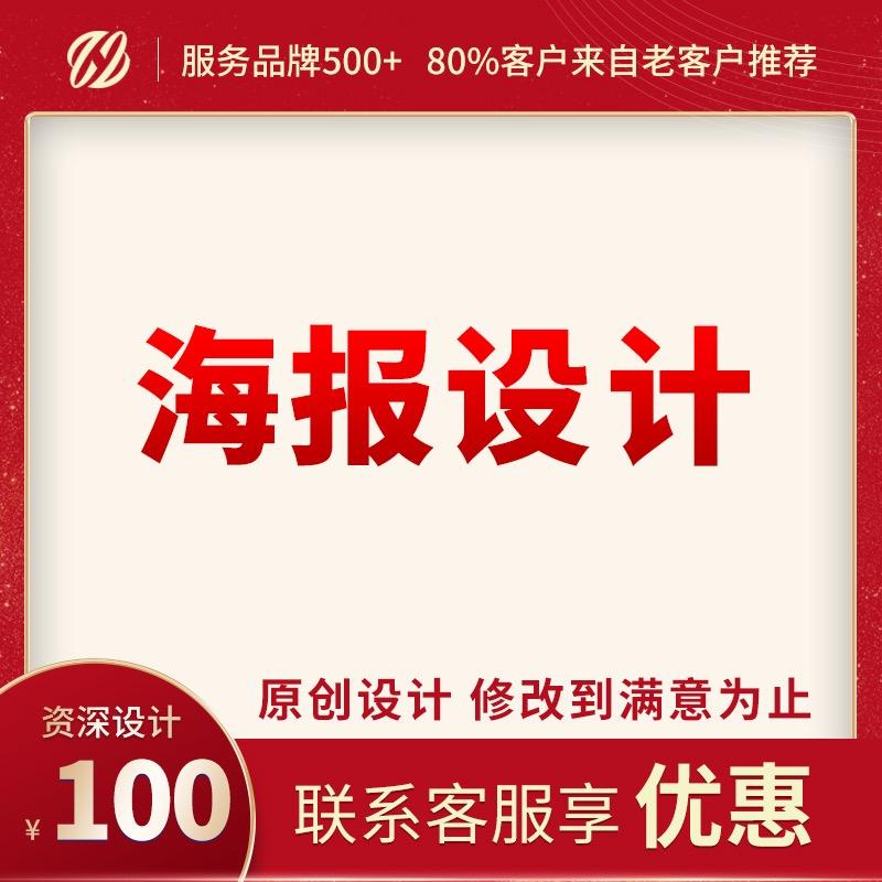 宣传品单页/活动促销/产品单页/DM单/折页设计/海报设计