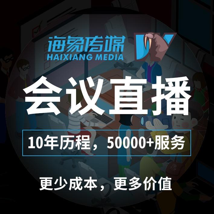 【会议直播】发布会年会照片直播视频宣传片活动直播平台VRAR