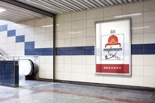 石家庄轨道交通消防平面公益广告设计征集大赛 爵视品牌设计 投标-猪八戒网