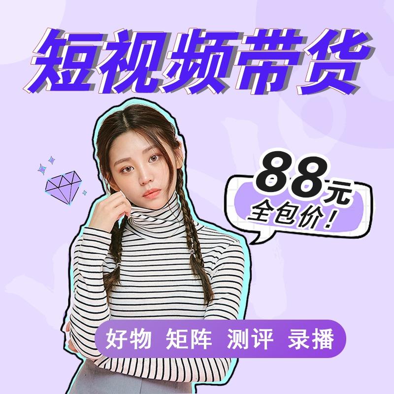 电商营销/抖音快手KOL素人卖货网红直播带货/抖音代运营推广