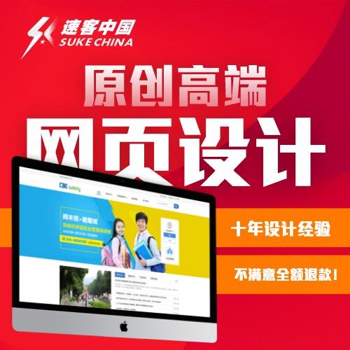 网站ui设计/网页设计/宣传页设计/小程序设计/app设计