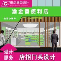门头设计店招设计招牌设计门头效果图设计公装设计CAD制图
