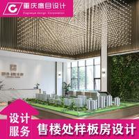 售楼处设计住宅别墅样板间空间设计软装设计cad制图效果图