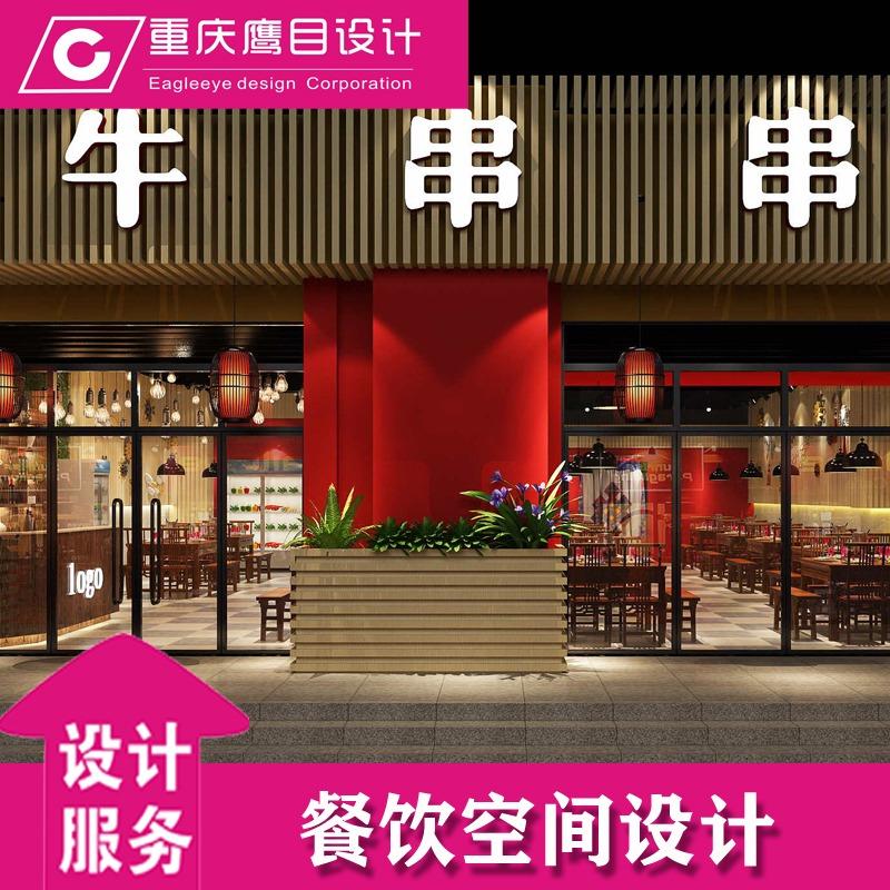 重庆餐饮 设计 空间 设计 餐馆 设计 江湖菜 设计 火锅串串 设计 小吃店快餐