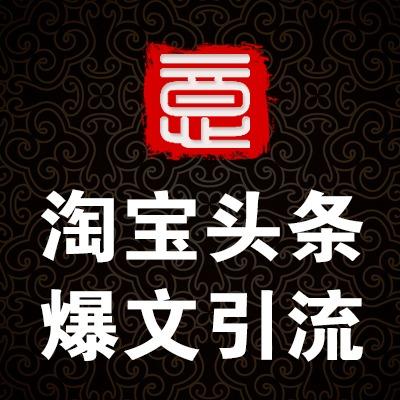 淘宝头条双11淘宝天猫官方活动申请报名网店店铺曝光引流推广