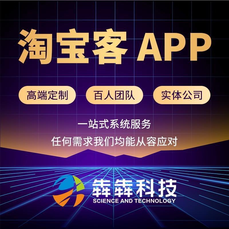 淘宝客app定制开发商城app制作淘宝客app带源码淘宝联盟