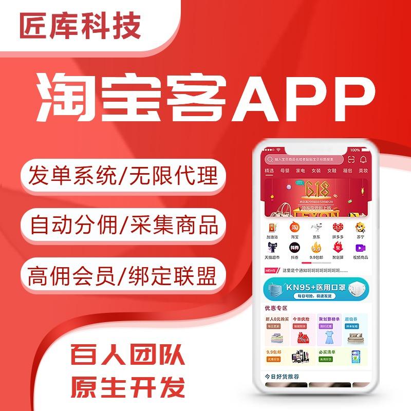 淘宝客app分佣发单系统无限代理定制商城系统 软件 源码定制 开发