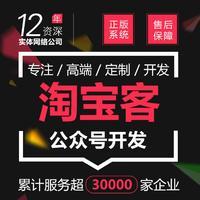 淘宝客微信 开发  微信 公众 号 开发  微商城 微分销  微官网