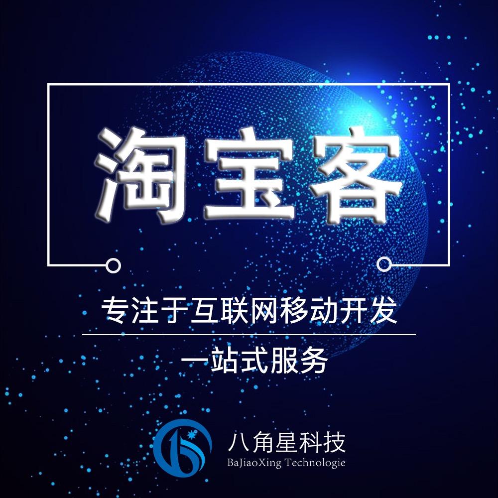 淘宝返利APP淘宝客淘宝联盟成品定制开发花生日记app