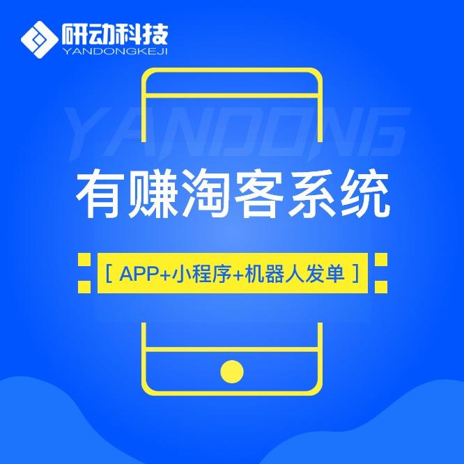 淘宝客APP开发/京挑客/京东招商系统/京推推大淘客萧启灵