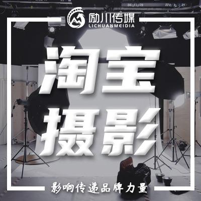 【淘宝摄影】电商摄影/商品拍摄/淘宝京东主图拍摄/宝贝拍摄