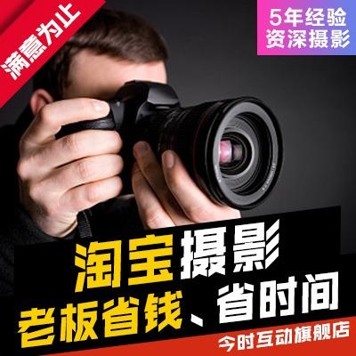 淘宝视频拍摄制作产品视频拍摄制作微信小视频制作VR全景视频