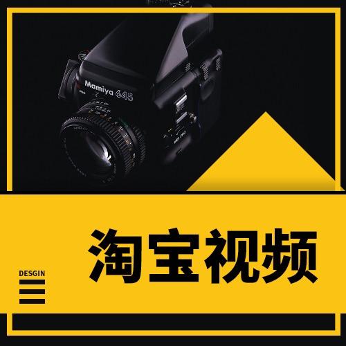 淘宝主图视频产品定制拍摄电商详情页视频天猫京东