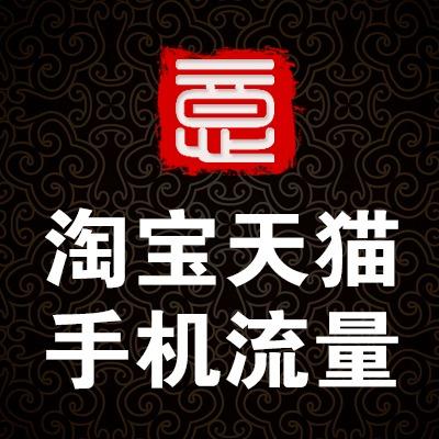 淘宝天猫引流淘宝天猫店铺网店无线手机APP流量精准引流推广