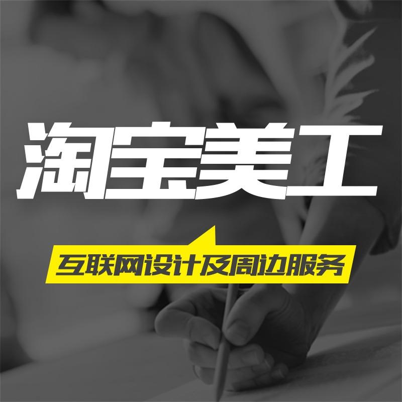 【众视佳】详情设计淘宝天猫京东网店主图设计产品宝贝描述美工