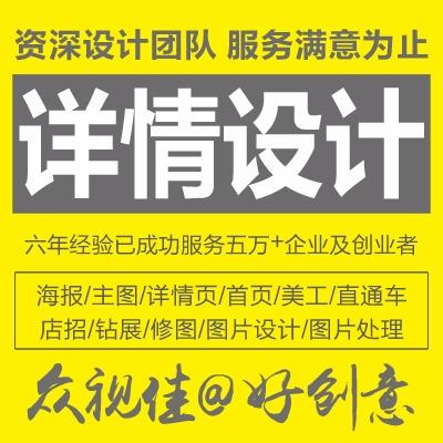 淘宝美工天猫京东宝贝描述详情页设计店铺首页装修主图海报设计
