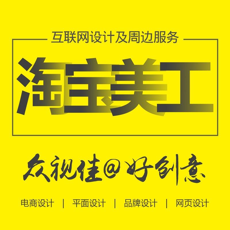 店铺海报设计店招LOGO设计店铺装修设计主图直通车首页制定