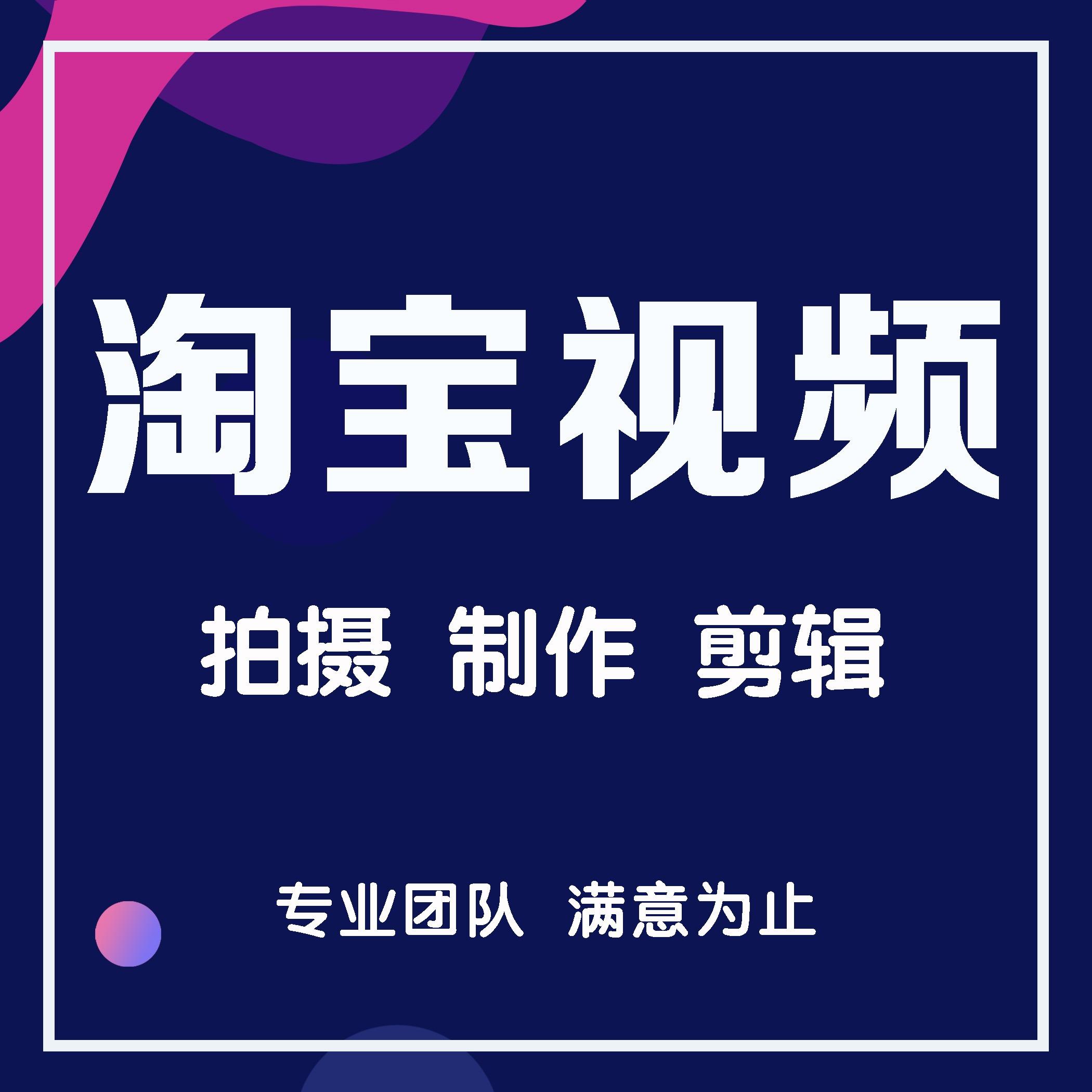 【淘宝 视频 】淘宝天猫京东拼多多+产品 视频 拍摄剪辑制作