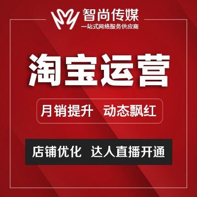 淘宝京东拼多多代运营店铺优化达人 直播 权限浮现开通 电商 网店运营