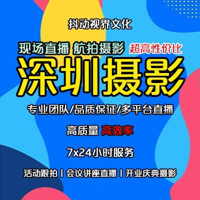 深圳市全市丨会议视频录制丨年会视频拍摄制作丨婚礼摄影 摄像