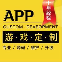 APP游戏定制开发 游戏网页 游戏制作 游戏源码 游戏商城