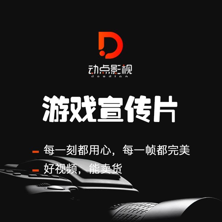 游戏宣传片发布会宣传片视频后期剪辑制作游戏公司宣传视频拍摄