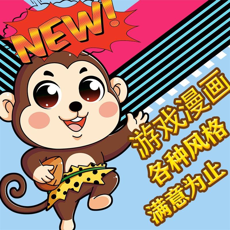 【启航动漫】游戏漫画/宣传漫画设计/广告商务教育卡通漫画设计